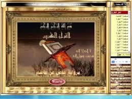 تحميل برنامج ابو رشيد ويندوز 7