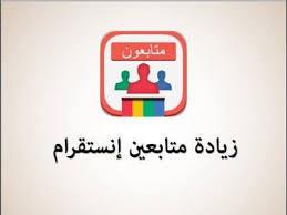 زيادة متابعين انستقرام عرب متفاعلين للايفون بدون جلبريك