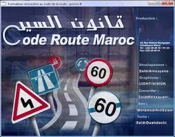 كتاب تعليم السياقة بالمغرب للاندرويد