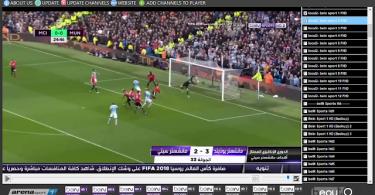 برنامج مشاهدة المباريات مباشر للكمبيوتر