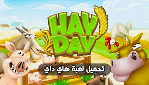 تحميل لعبة hay day للايفون