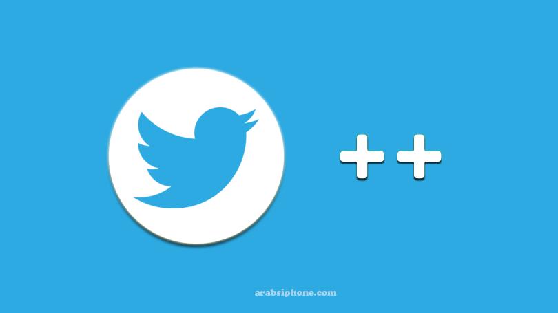 تحميل برنامج تويتر بلس للايفون 2019