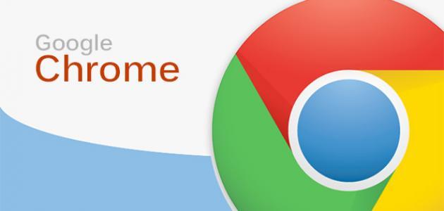طريقة تغيير لغة متصفح جوجل كروم
