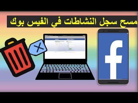 حذف سجل النشاطات في الفيس بوك